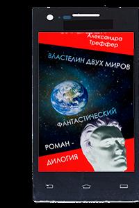 А.Треффер - фантастическая дилогия Властелин двух миров