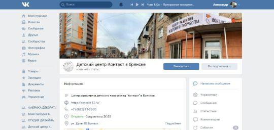 """Детский центр """"Контакт"""" в Брянске"""