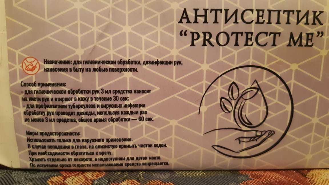 Антисептик для рук PROTECT ME