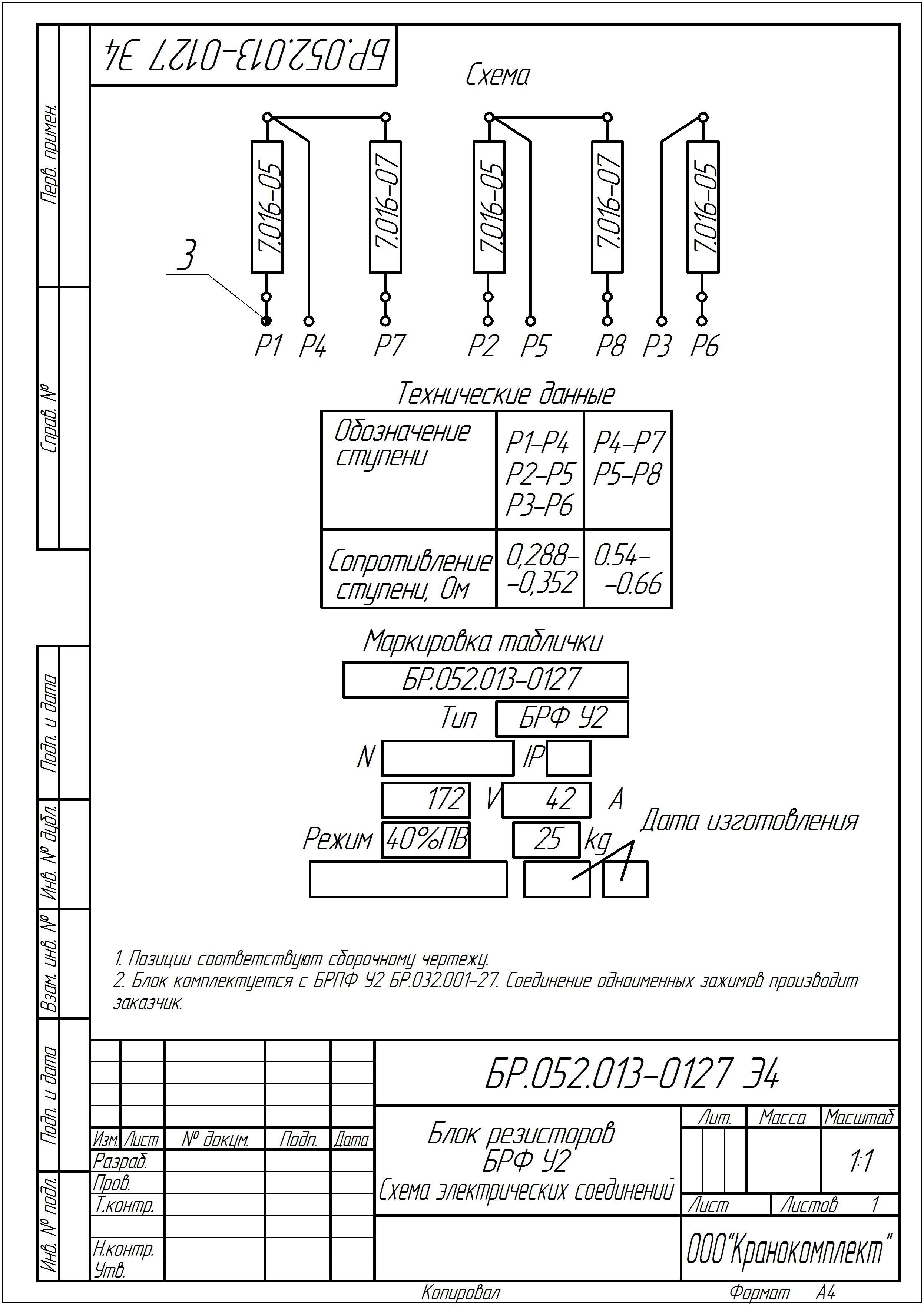 Блок резисторов БРФ БР.052.013-127
