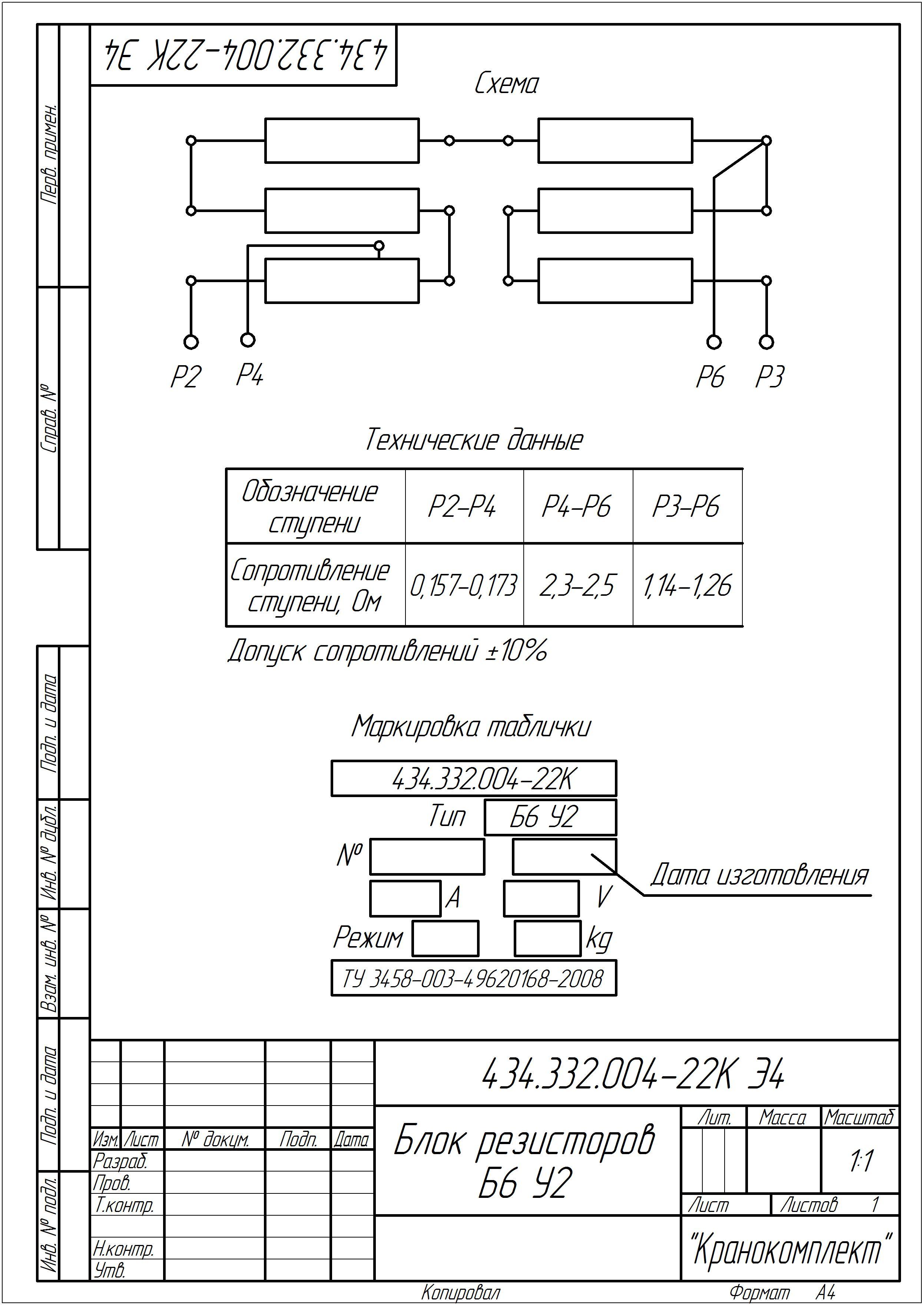 Блок резисторов Б6 У2 ИРАК 434.332.004-22