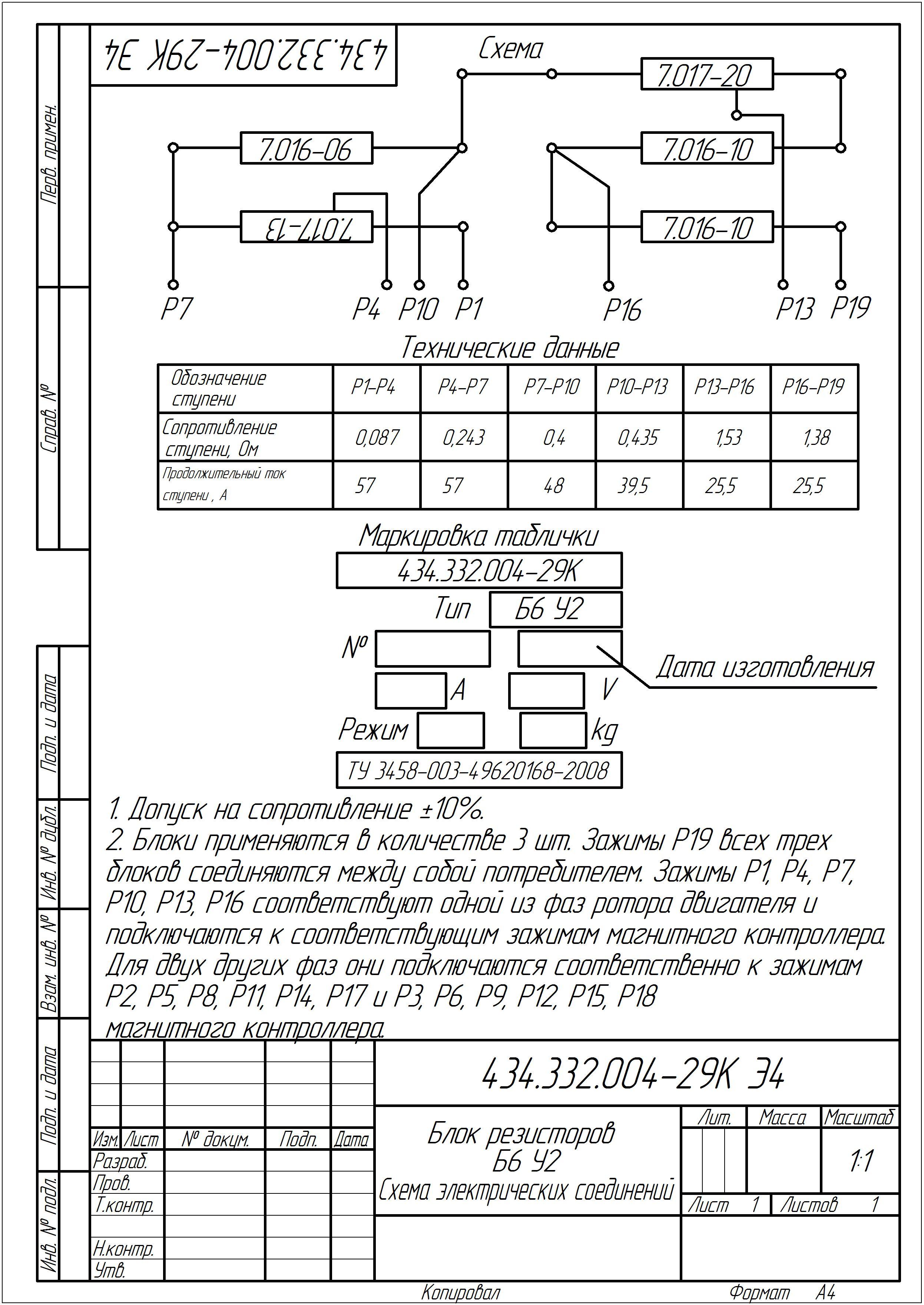 Блок резисторов Б6 У2 ИРАК 434.332.004-29