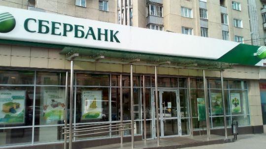 Публичное акционерное общество «Сбербанк России»