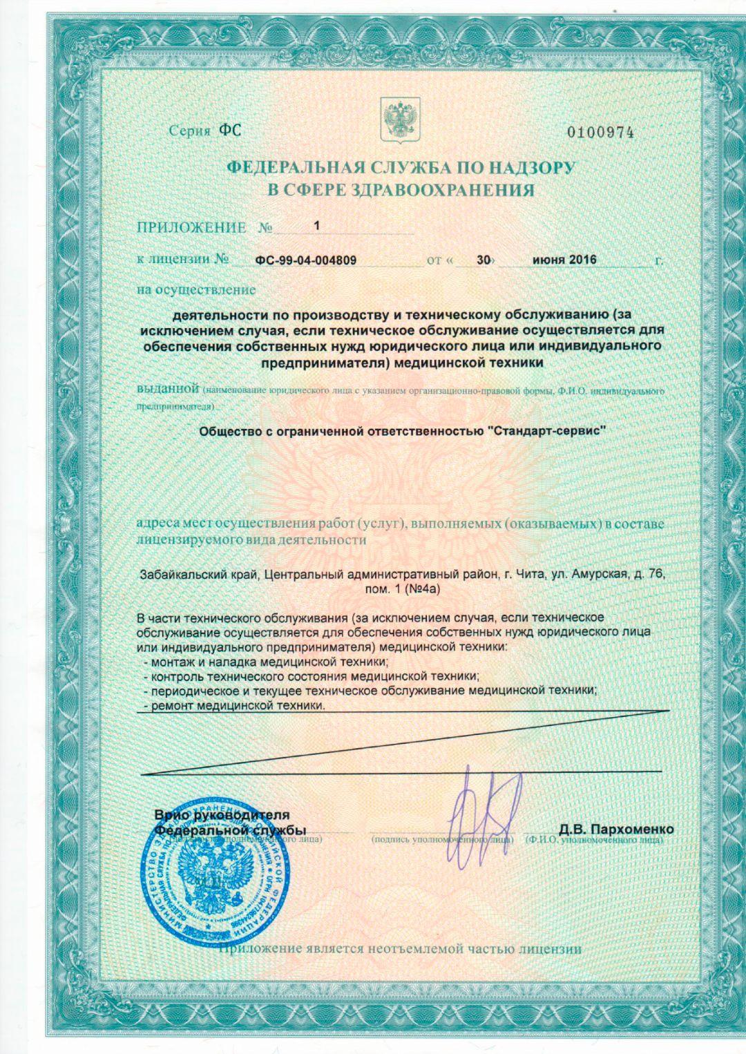 Лицензия на обслуживание медицинской техники 3 стр.