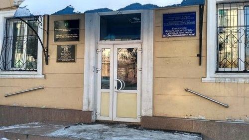 УФССП России по Забайкальскому краю