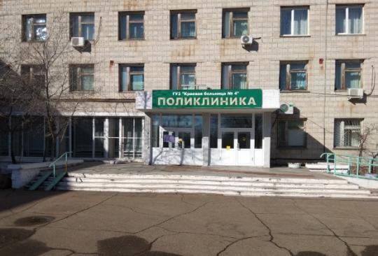 ГАУЗ «Краевая больница №4» г. Краснокаменск
