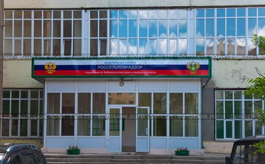 Управление Россельхознадзора по Забайкальскому краю