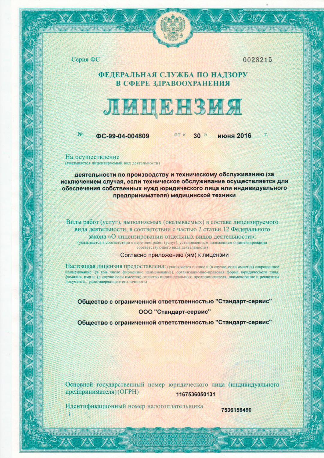Лицензия на обслуживание медицинской техники 1 стр.