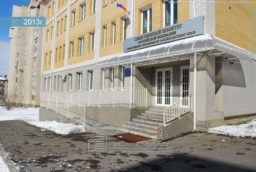 Следственное управление Следственного комитета по Забайкальскому краю