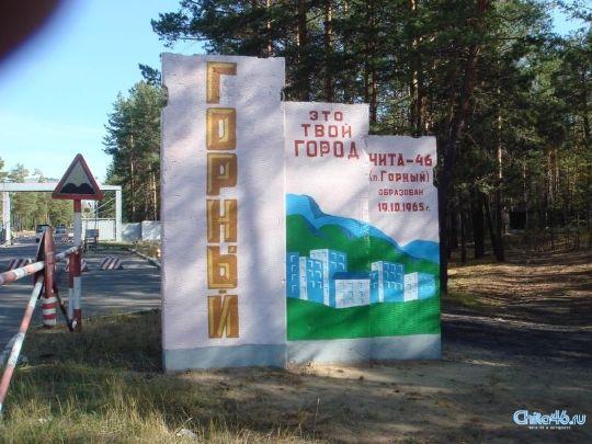 Администрация городского округа ЗАТО п. Горный