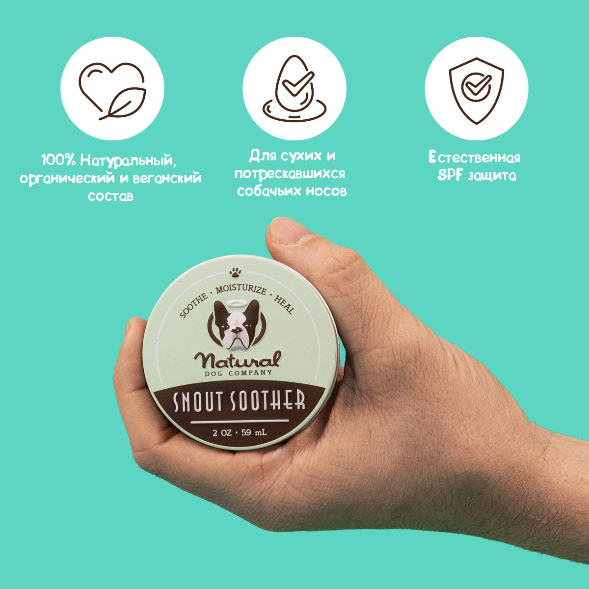 SNOUT SOOTHER 4,5 мл Фото Bestfordog.ru