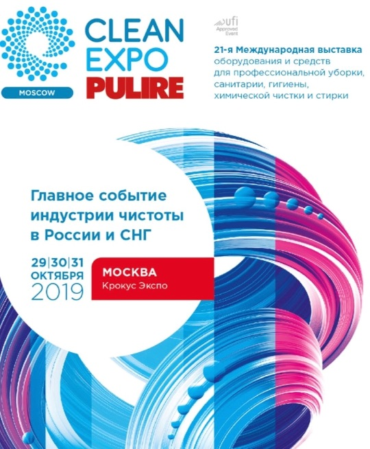 CleanExpo Moscow 2019