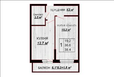 1 комнатная квартира 38,4