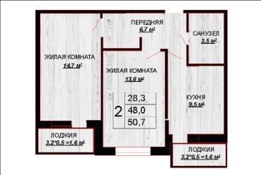 2 комнатная квартира 50,7