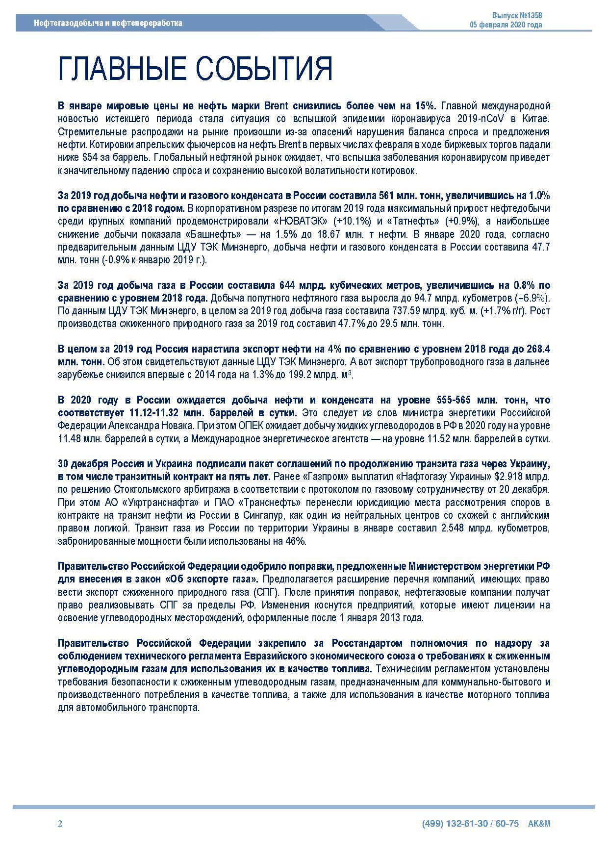 №1358 Нефтегазодобыча и нефтепереработка