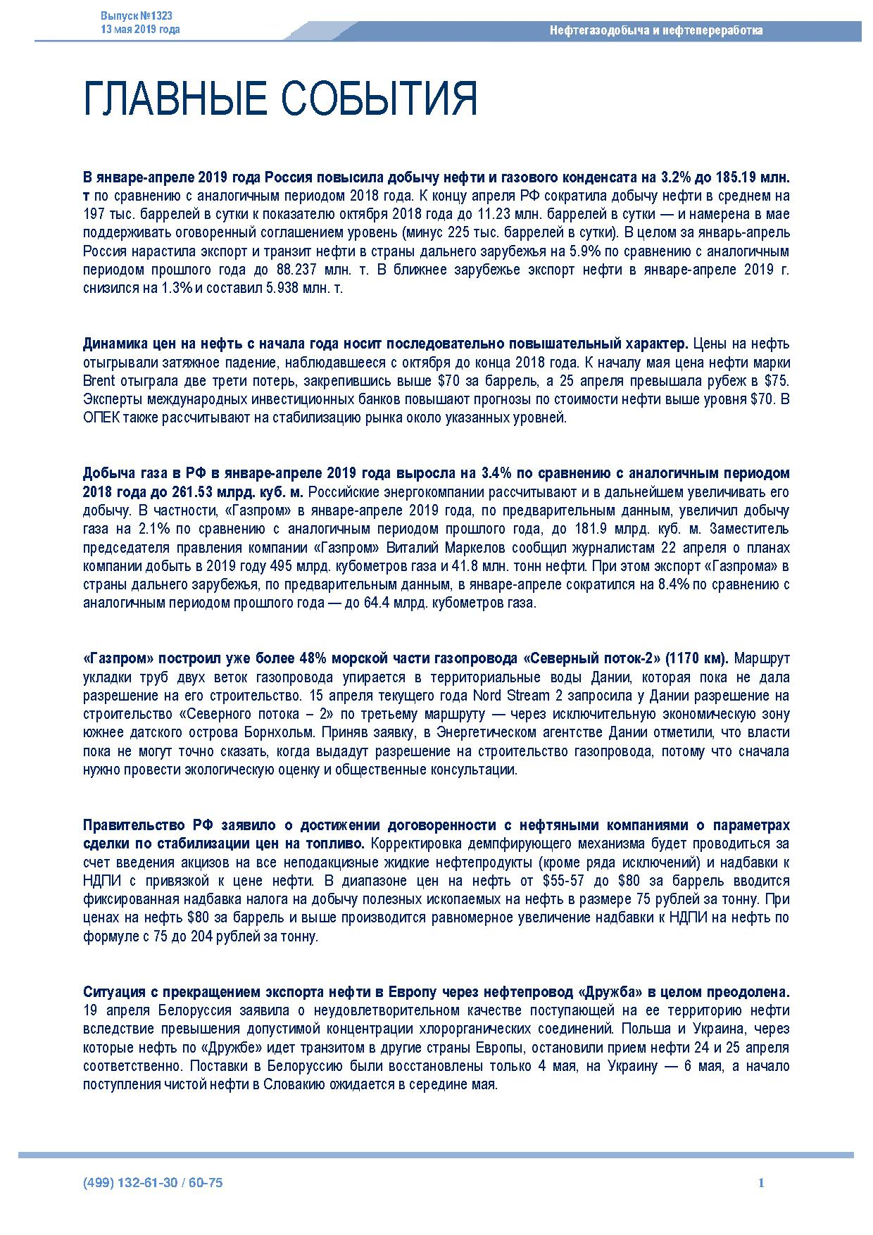 №1323 Нефтегазодобыча и нефтепереработка
