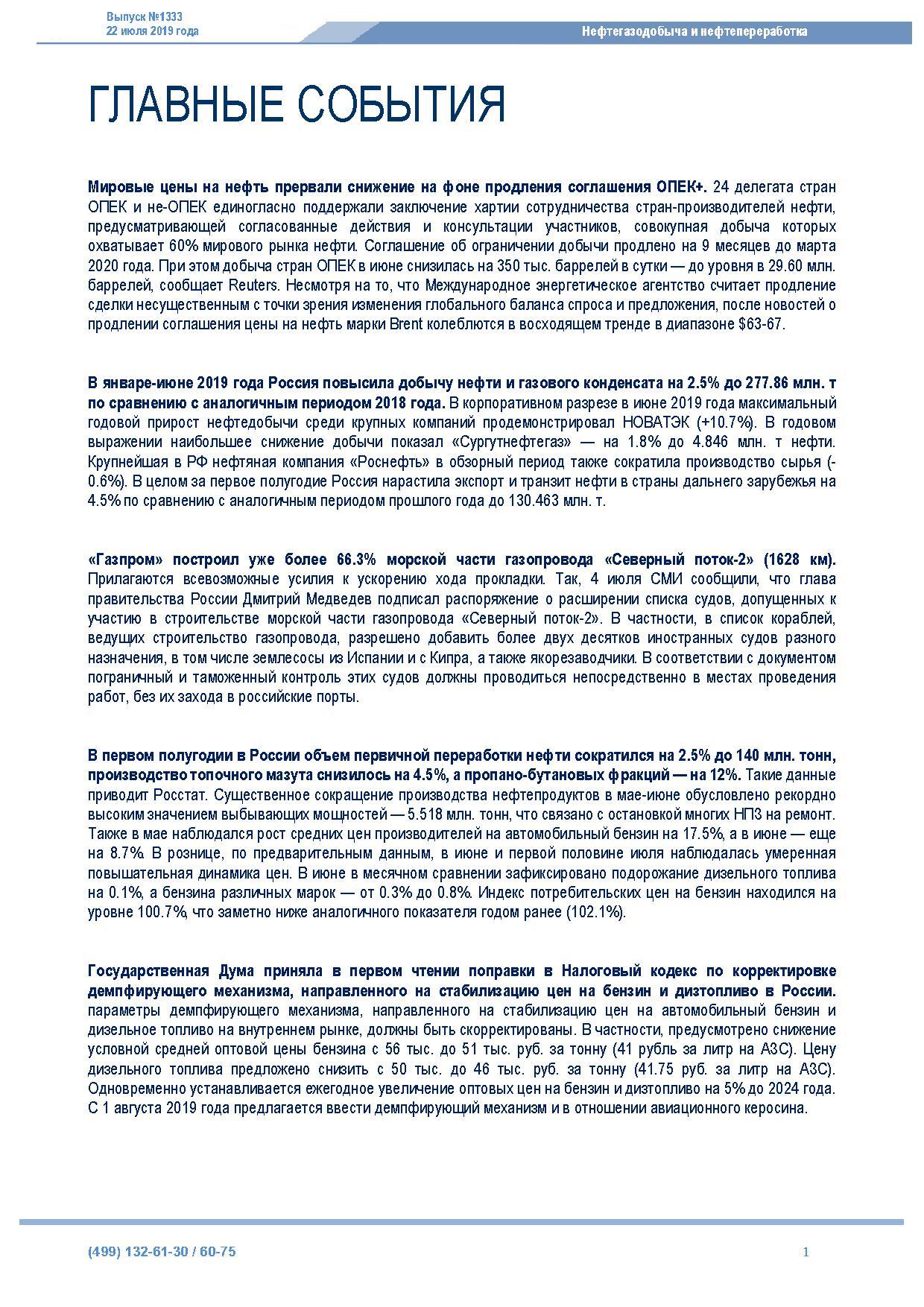 №1333 Нефтегазодобыча и нефтепереработка
