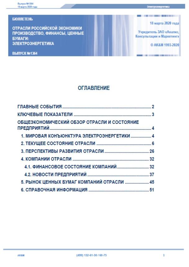 №1364 Электроэнергетика