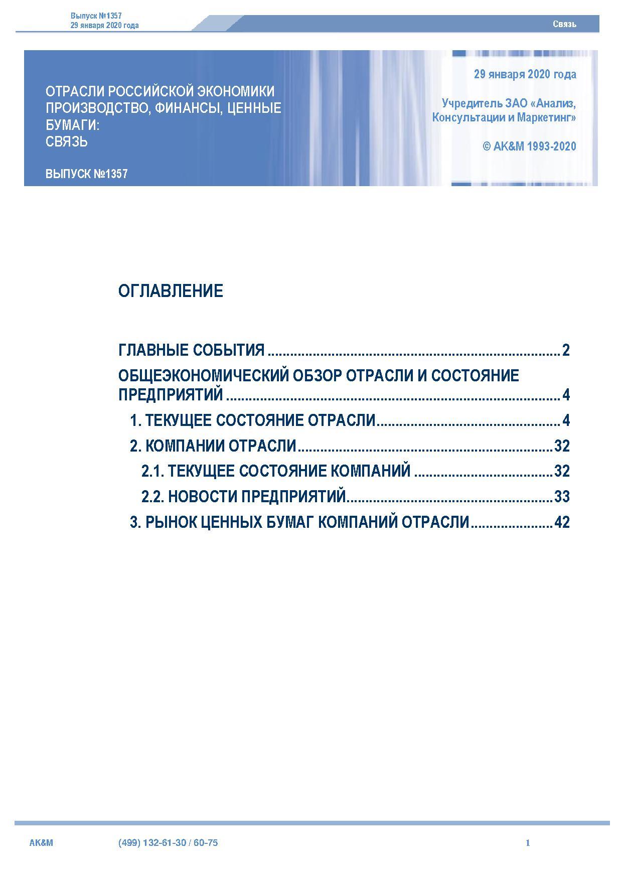 №1357 Связь