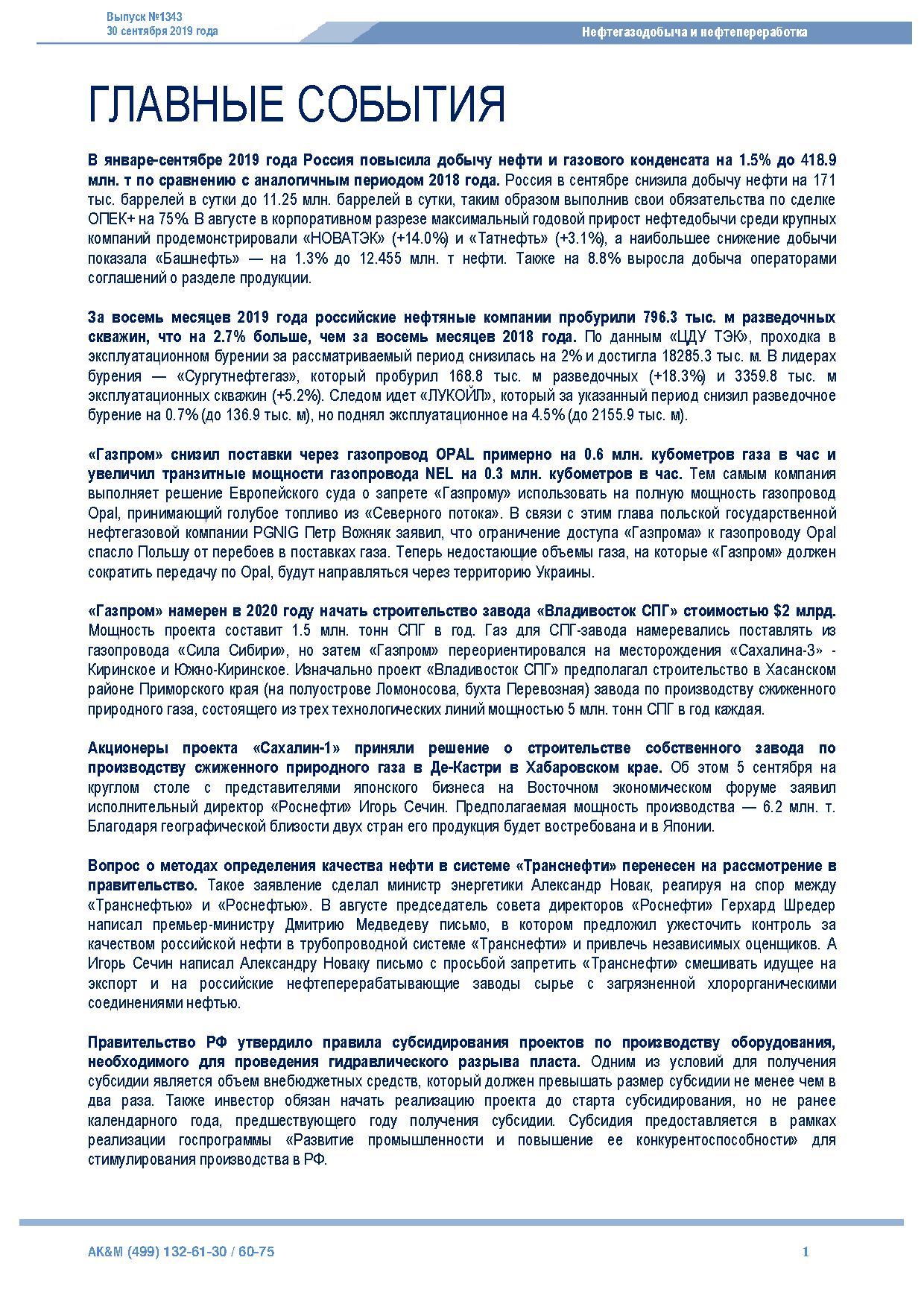 №1343 Нефтегазодобыча и нефтепереработка