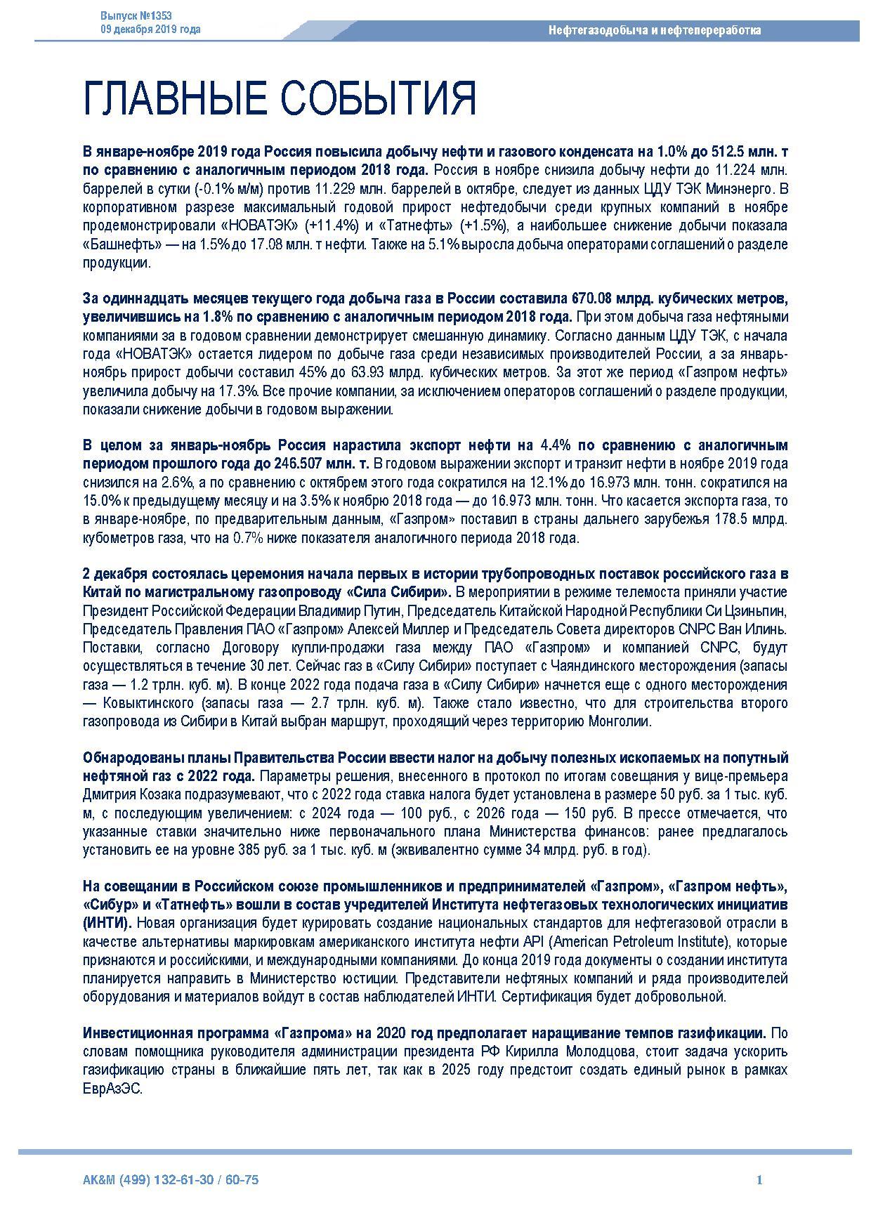№1353 Нефтегазодобыча и нефтепереработка