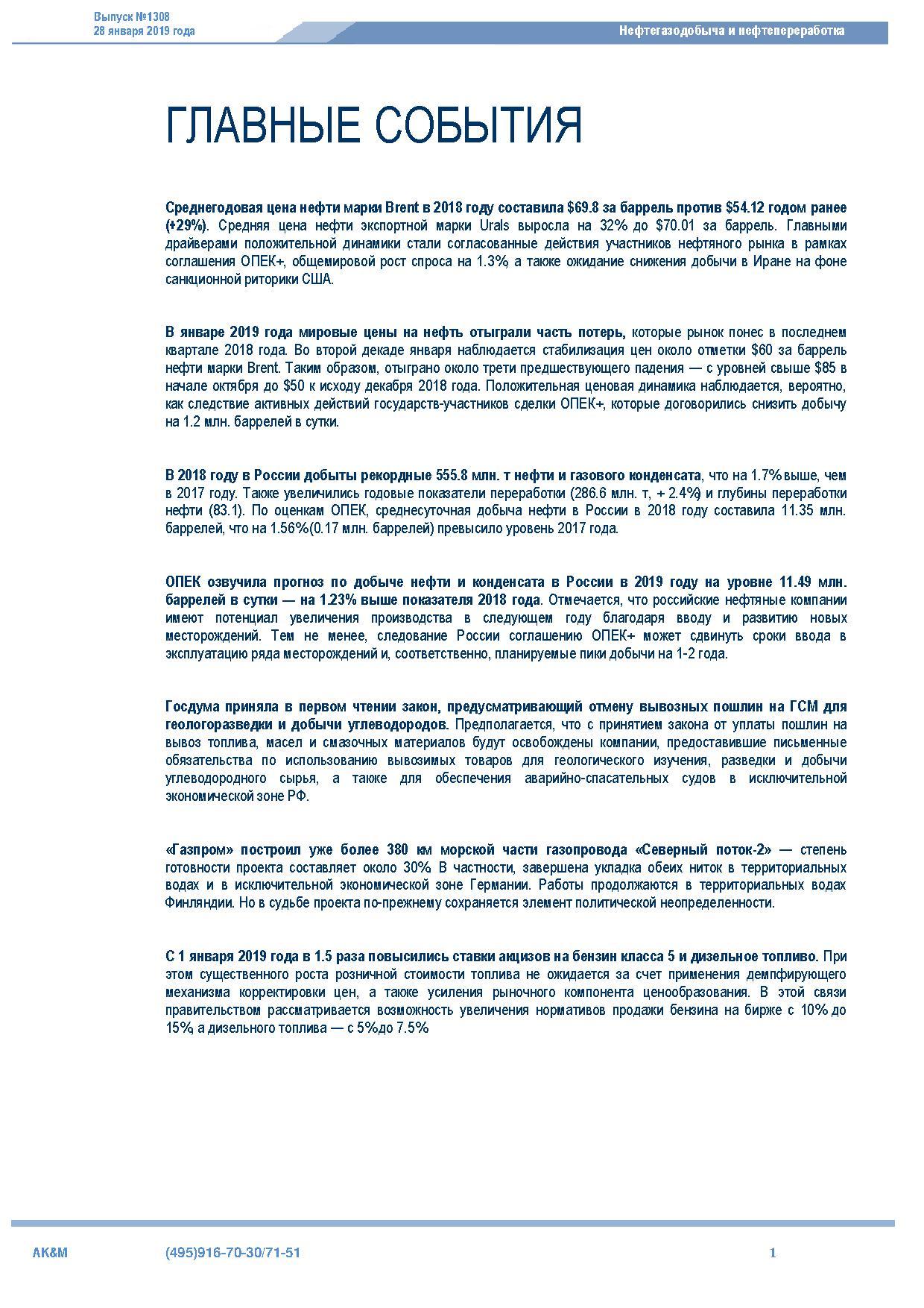 №1308 Нефтегазодобыча и нефтепереработка