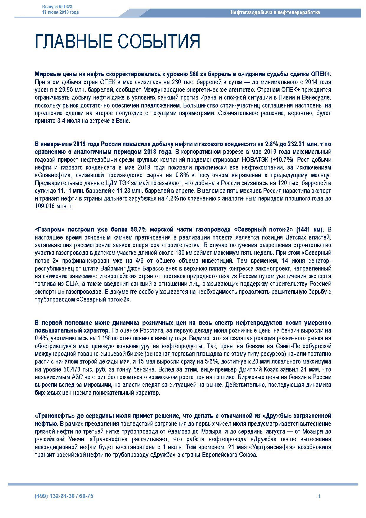 №1328 Нефтегазодобыча и нефтепереработка