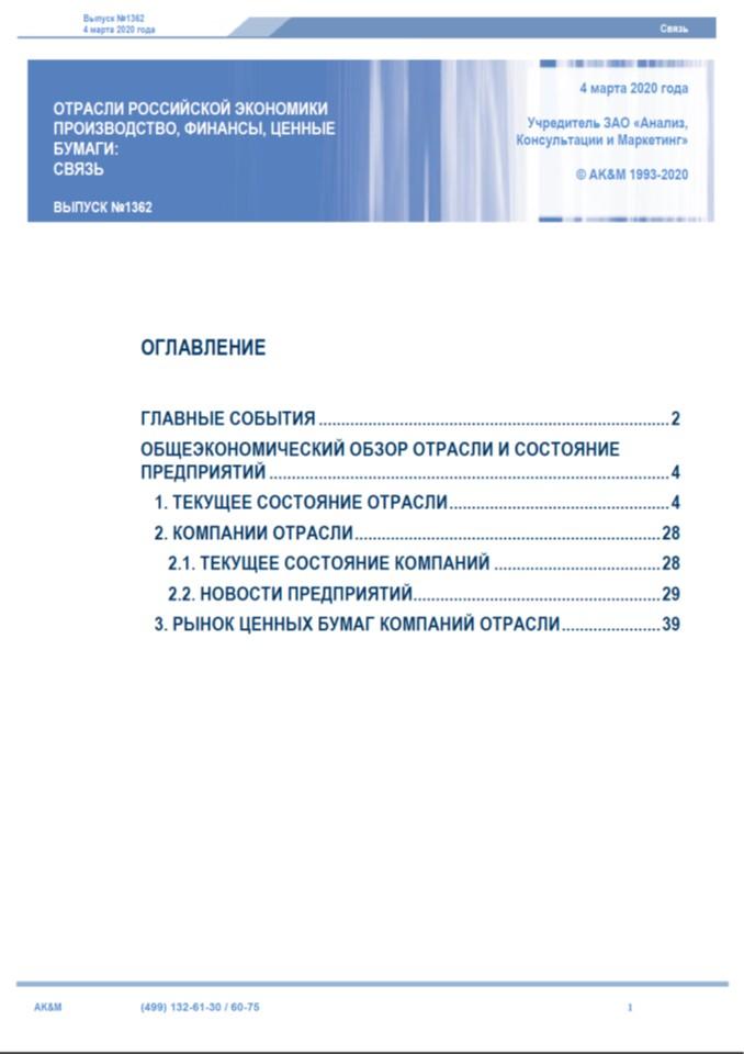 №1362 Связь