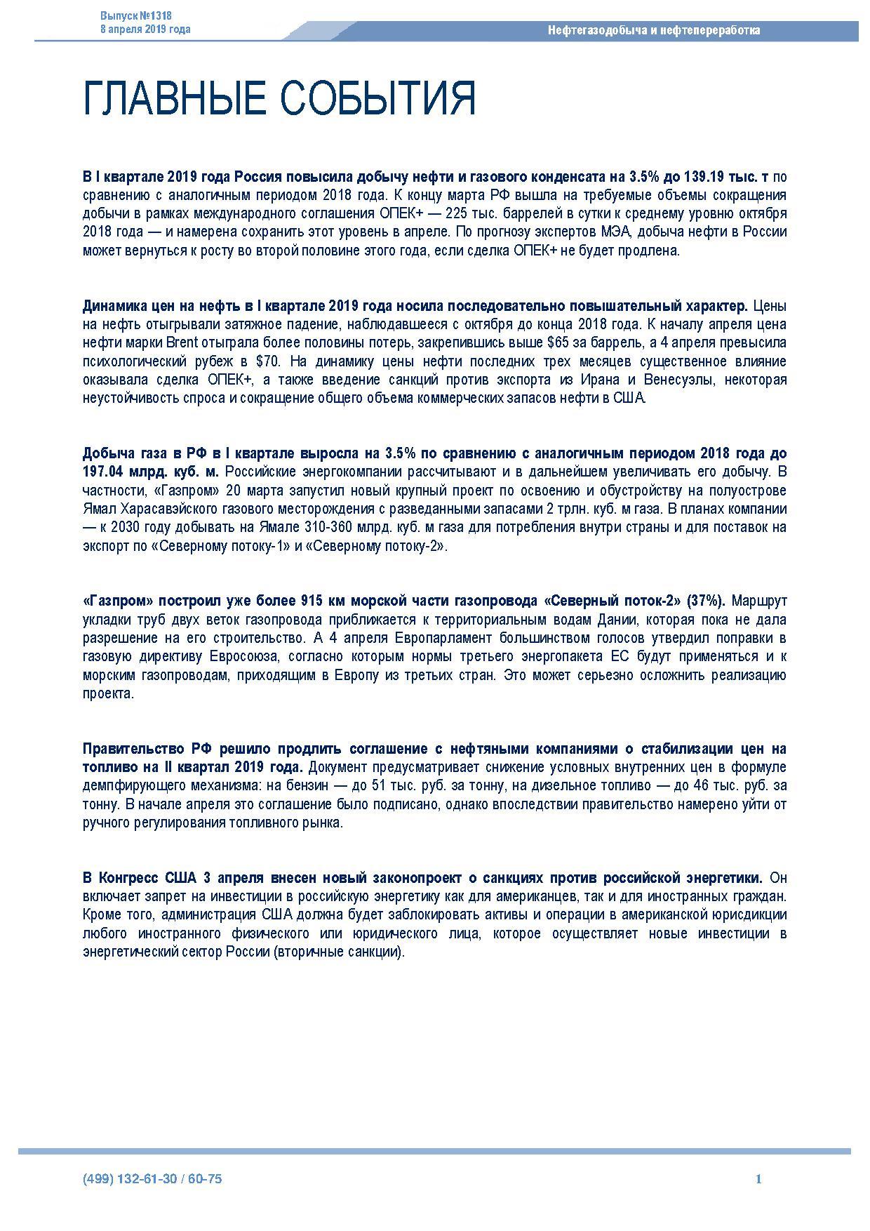 №1318 Нефтегазодобыча и нефтепереработка