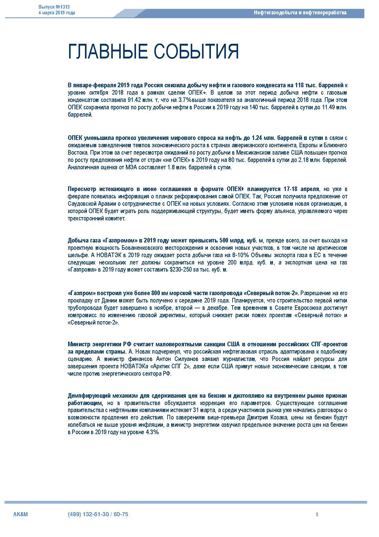 №1313 Нефтегазодобыча и нефтепереработка