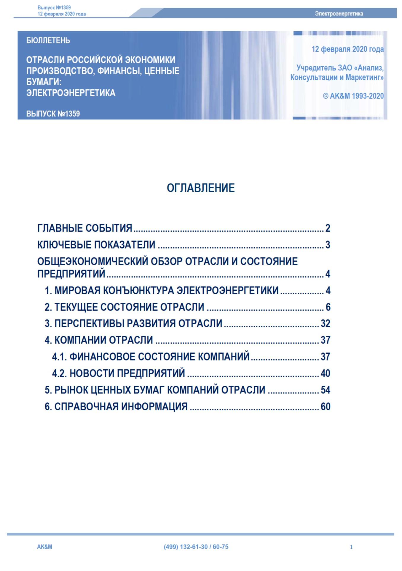 №1359 Электроэнергетика