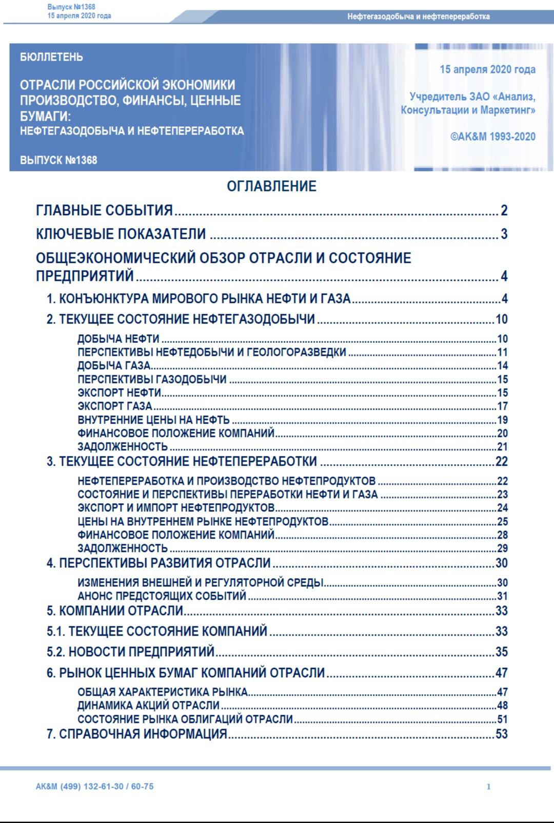 №1368 Нефтегазодобыча и нефтепереработка