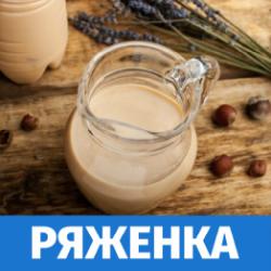 Ряженка, молочные продукты, доставка продуктов питания, доставка молочных продуктов, молочные продукты оптом, здравушка, молочные продукты из беларуси