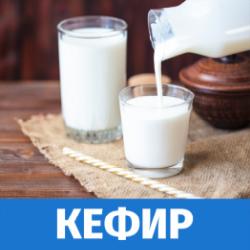 Кефир, молочные продукты, доставка продуктов питания, доставка молочных продуктов, молочные продукты оптом