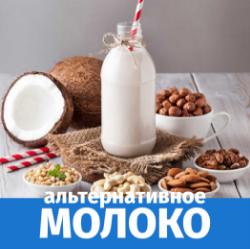 Растительное молоко, альтернативное молоко, здоровые продукты, экопродукты, молоко для веганов, веганские продукты, миндальное молоко, овсяное молоко, кокосовое молоко