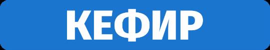 Молочная империя; доставка молочных продуктов; молочные продукты; молочные продукты из казахстана; молочные продукты из беларуси; молоко оптом; молоко оптом москва; кефир;