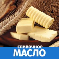 Масло, молочные продукты, доставка продуктов питания, доставка молочных продуктов, молочные продукты оптом, здравушка, молочные продукты из беларуси