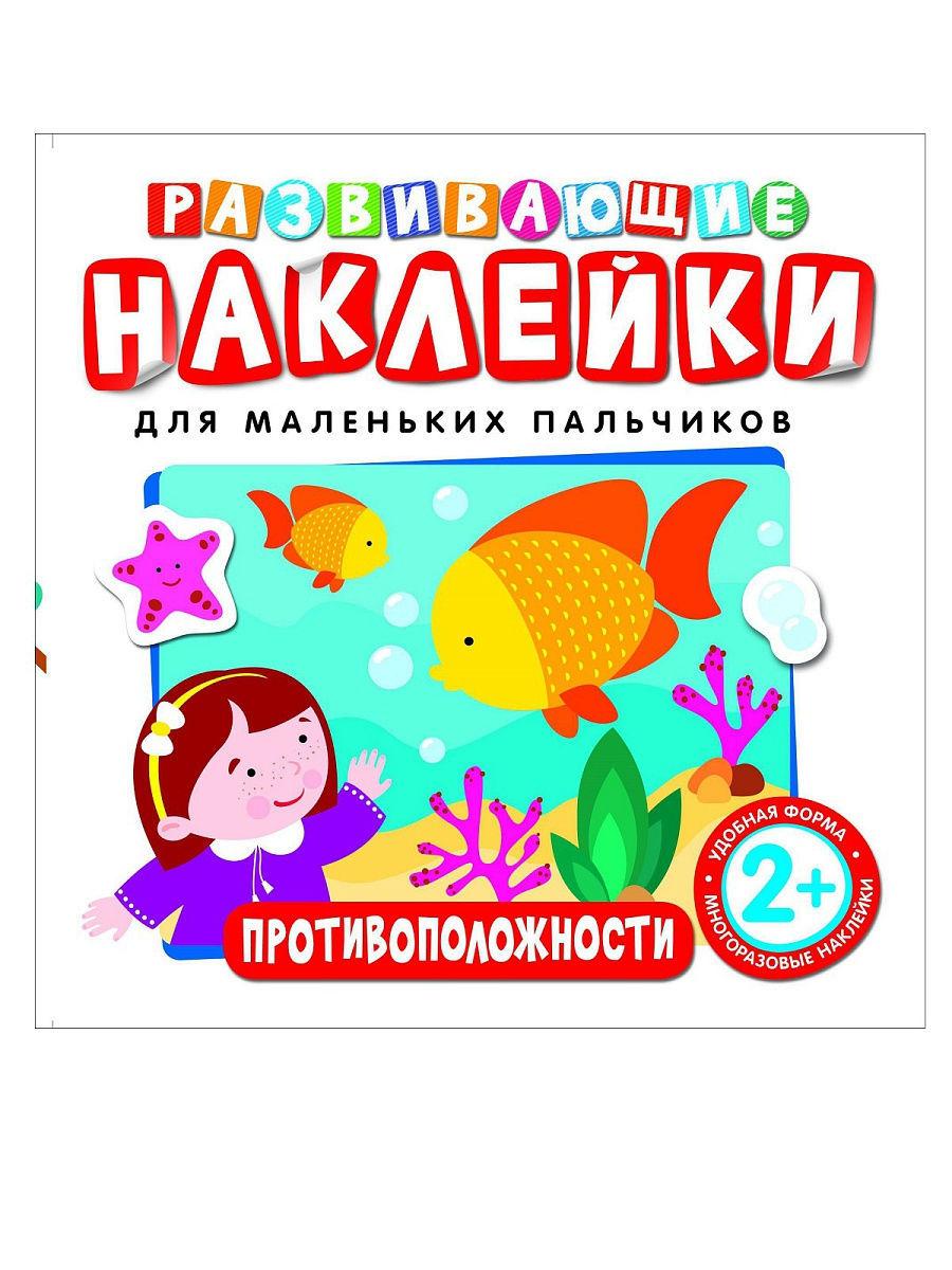 Развивающие наклейки для маленьких пальчиков. Противоположности от интернет-магазина zabavki.by