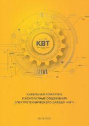 Кабельная арматура и контактные соединения «КВТ» каталог