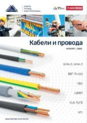 Кабели и провода каталог