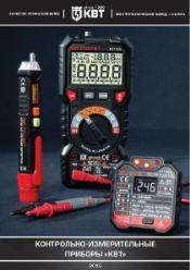 Контрольно-измерительные приборы «КВТ» каталог