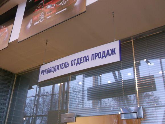 Табличка офис