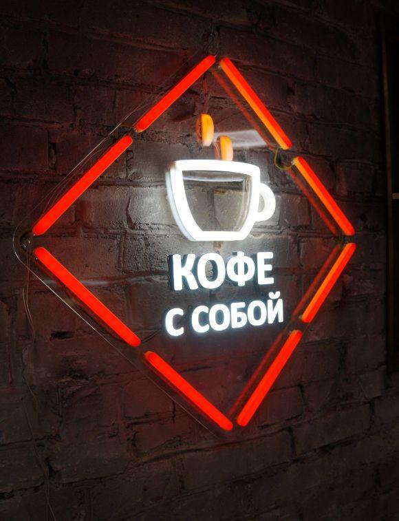 Неоновая вывеска Кофе с собой купить