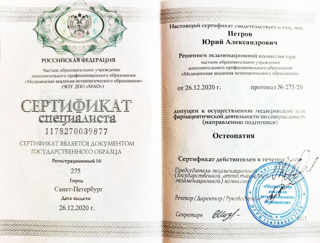 Сертификат 2020год