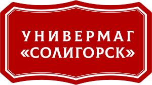 надпись универмаг солигорск
