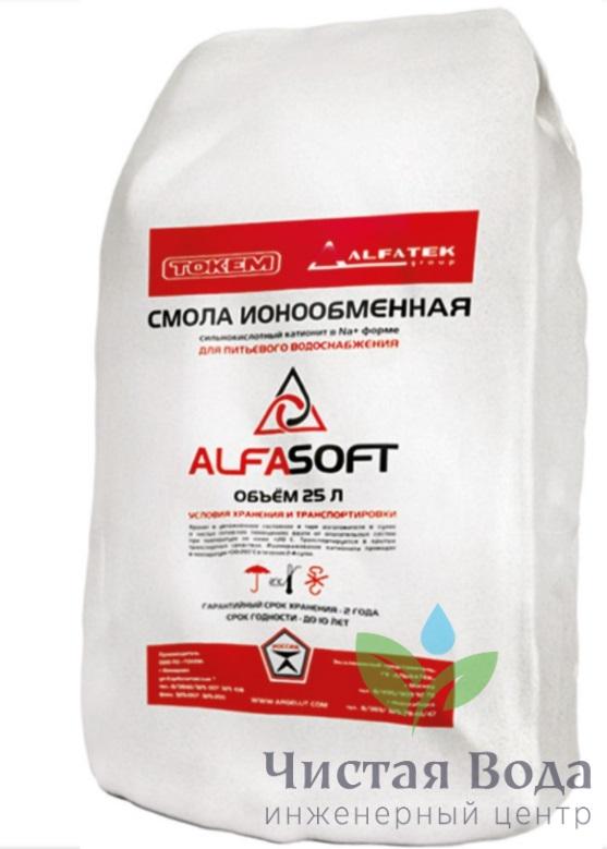 ALFASOFT (25л, 20кг) смола ионообменная