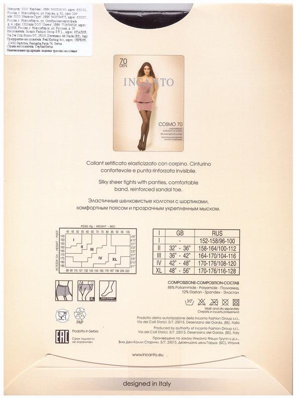 Колготки Incanto Cosmo 70 (к121711)