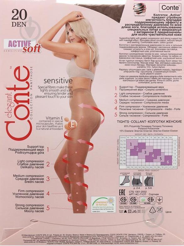 Колготки Conte Active SOFT 20 (к122025)