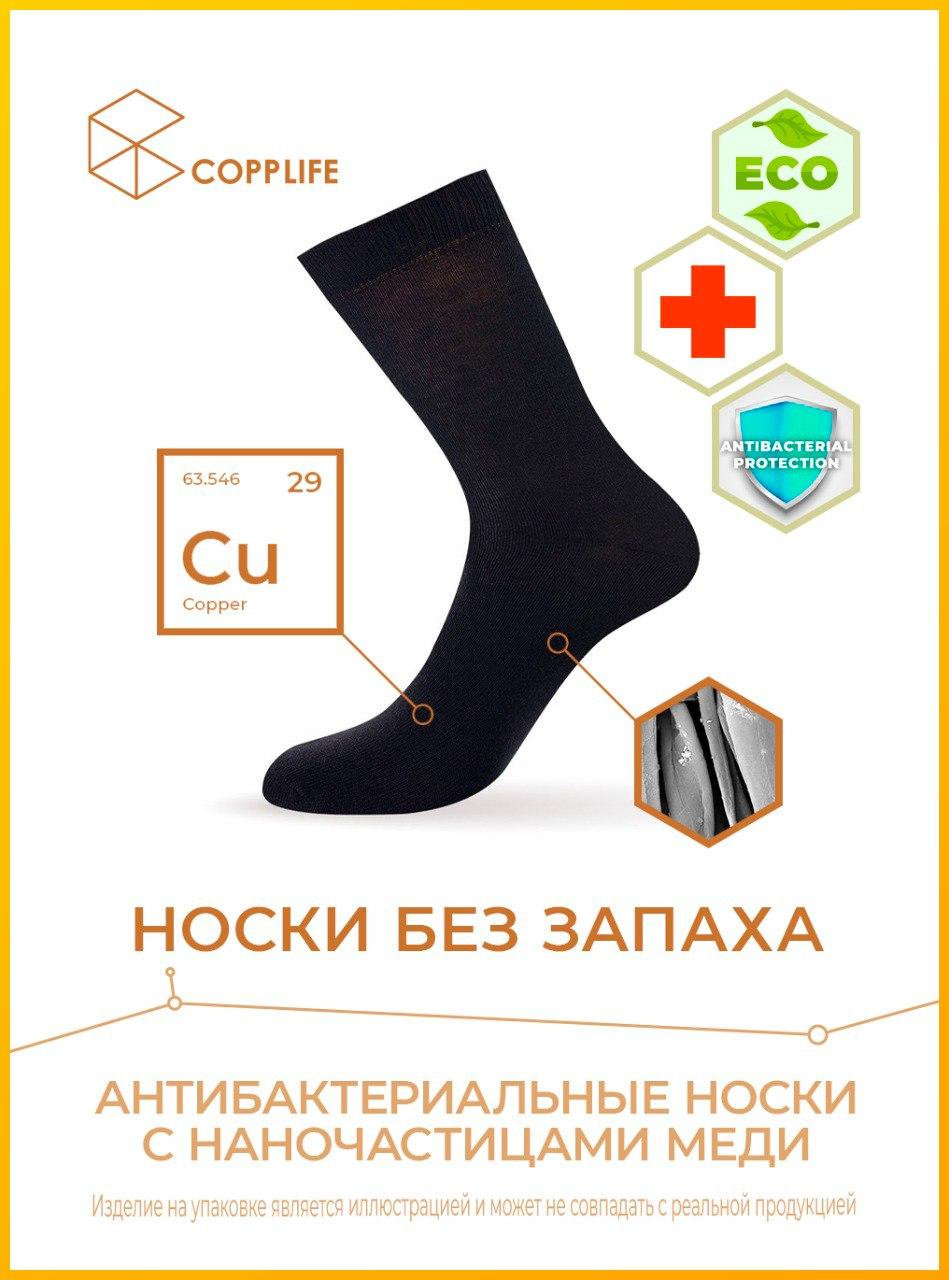 """Антибактериальные носки """"СoppLife"""" для повседневной носки"""