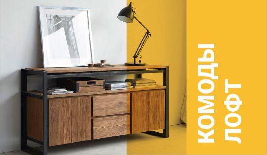 komody-loft